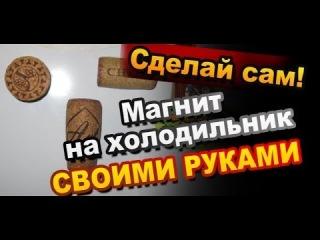 Как Сделать Магнит на Холодильник Своими Руками / DIY Fridge Magnet