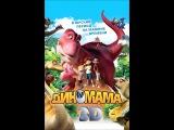 Мультфильм Диномама 3D смотреть онлайн бесплатно в хорошем качестве