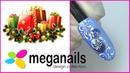 Новогодний дизайн ногтей от Елены Миловановой ❄ 🎄