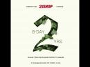 21SHOP Галерея 2 года