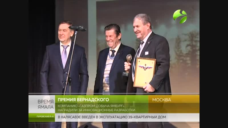 «Газпром добыча Ямбург» - лауреат Национальной экологической премии имени В.И. Вернадского