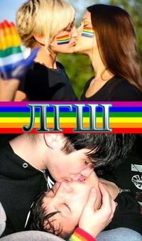 Тюмень геи лесби фото 791-149
