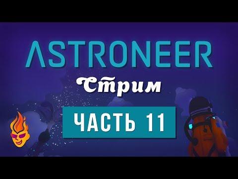 Astroneer. Трансляция. Часть 11