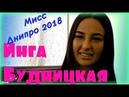Инга Будницкая верит в Бога и не имеет вредных привычек/Time V