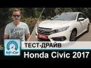 Honda Civic 2017 - тест-драйв (Хонда Сивик)