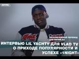 Интервью Lil Yachty для Vlad TV о приходе популярности и успехе «1Night» (Переведено сайтом Rhyme.ru)