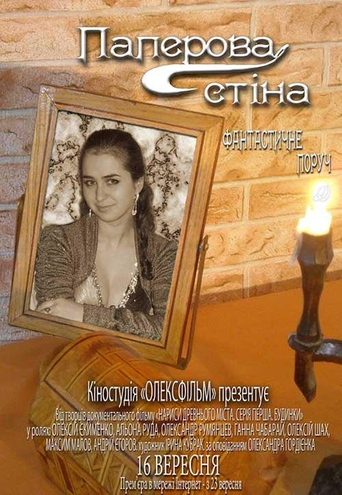 Українське артхаусне кіно. Паперова стіна