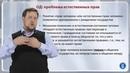 12.6 Общественный договор: проблема естественных прав - Александр Марей