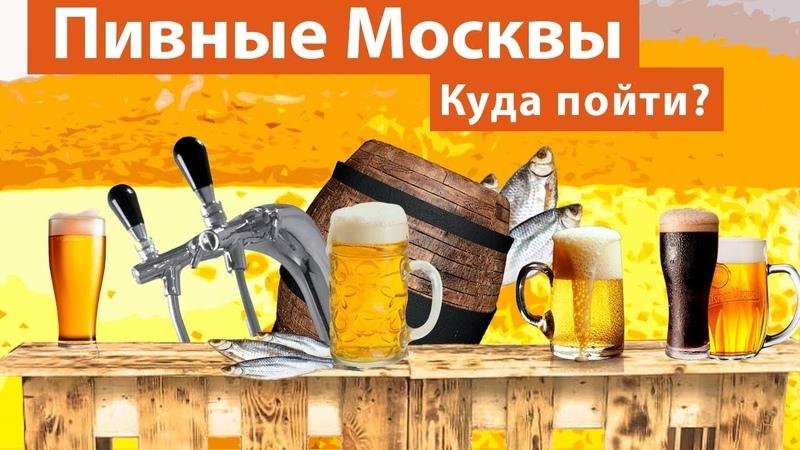 Лучшие скрытые пивные Москвы 18