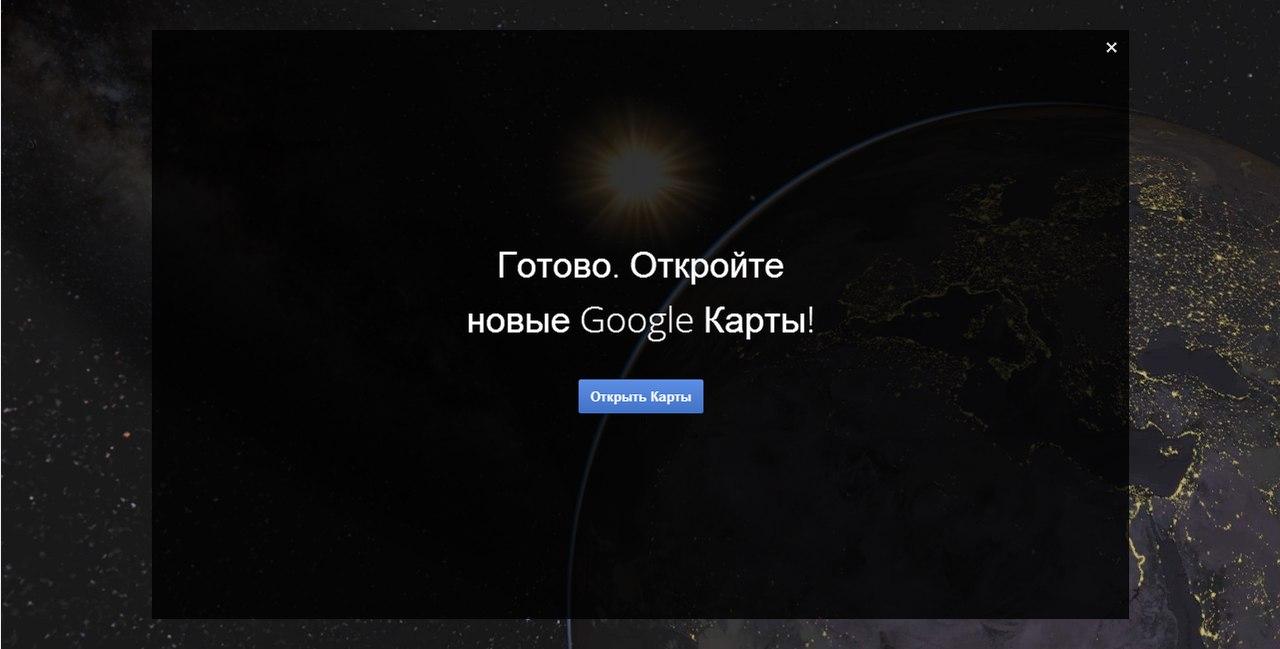 Краткий обзор новых Google карт