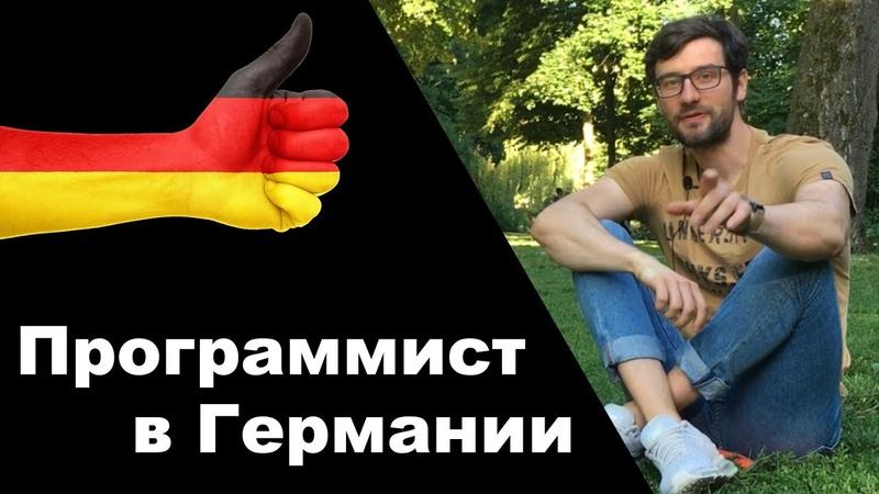 Программист в Германии Каково работать с немцами и жить в Берлине