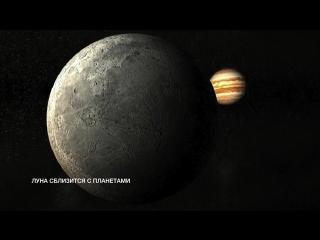 Луна сблизится с планетами