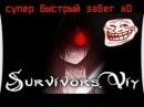 Survivor Viy САМОЕ БЫСТРОЕ ПРОХОЖДЕНИЕ ХХд