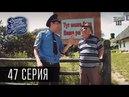 Однажды под Полтавой / Одного разу під Полтавою - 3 сезон, 47 серия Молодежная комедия