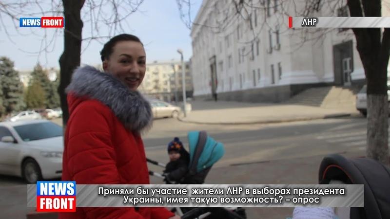 Пошли бы жители ЛНР на выборы президента Украины имея такую возможность опрос