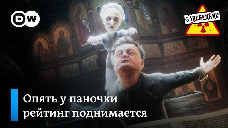 Второй срок Порошенко Прощаемся с правами Модель идеального россиянина Заповедник выпуск 54
