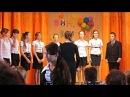 День учителя - Фрагмент концерта - 2 часть