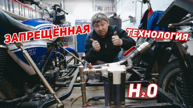 Собираем реактор - мотоцикл работающий на воде