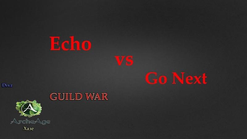 Echo vs Go Next GUILD WAR ArcheAge Хазе