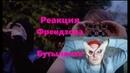 Реакция на ФРЕНДЗОНА / МЭЙБИ БЭЙБИ — БУТЫЛОЧКА