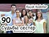 Сериал Судьбы сестер / Маленькие женщины / Küçük Kadınlar 90 серия смотреть онлайн