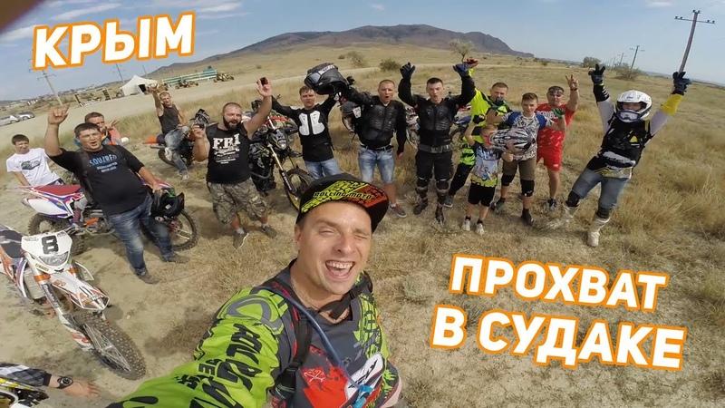 Прохват в Судаке Крым Линкор Повелитель Морей Матвеев на KAYO k6
