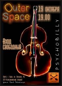 19.10 OUTER SPACE в Guitar Bar!