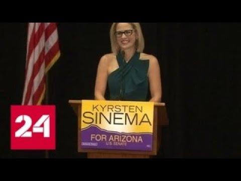 Демократ Кирстен Синема избрана в сенат от штата Аризона - Россия 24