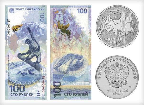 Частичка олимпийского #Сочи на каждой банкноте, #ЭстафетаОгня в каждой монете! Сегодня в обращение поступили памятные 100 руб. банкноты и 25 руб. монеты #Сочи2014! Тираж – 20 млн. экземпляров.   #100ДнейДоИгр