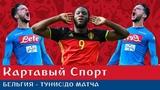 Картавый Спорт. Бельгия - Тунис. До матча