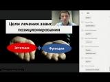 Позиционирование Брекетов Михаил Морозов