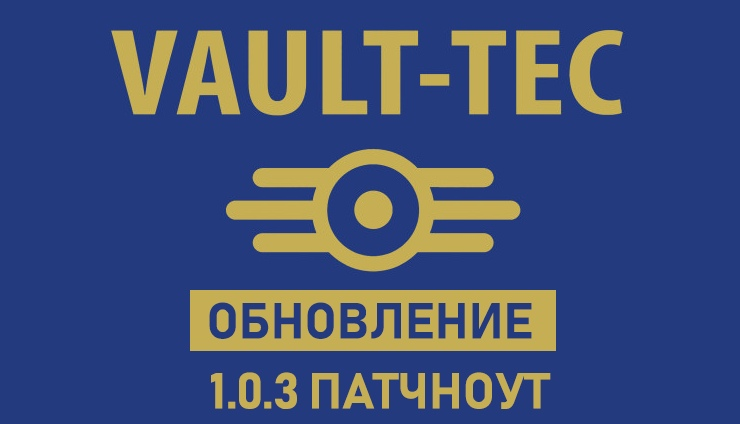 Fallout76 Патчноут 1.