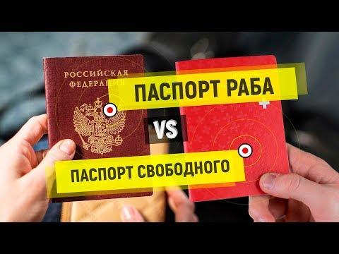 В паспорте ПРОПИСАНО, что ТЫ РАБ. Сравниваем паспорта Швейцарии и России