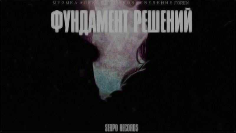 SERPO - Фундамент Решений (Official Audio 2018)