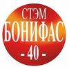 """Студенческий Театр Эстрадных Миниатюр """"Бонифас"""""""
