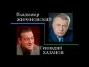К барьеру! Жириновский против Хазанова. 01.04.2004.