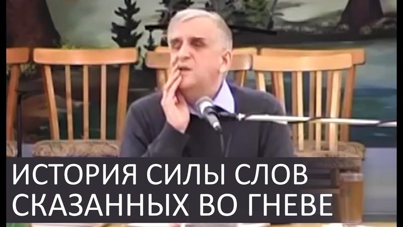 История СИЛЫ слов сказанных ВО ГНЕВЕ Виктор Куриленко