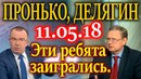 ПРОНЬКО, ДЕЛЯГИН. Что либеральные людоеды начнут объяснять пенсионерам 11.05.18
