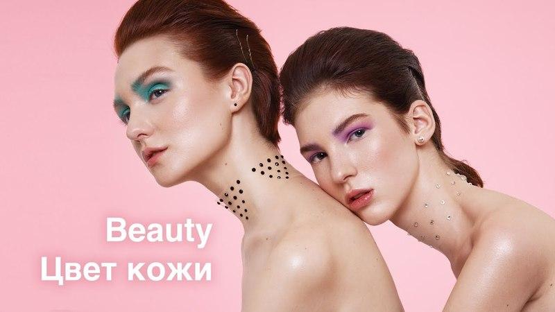 Контроль над цветом кожи * или * классическая тонировка кожи для Fashion и Beauty