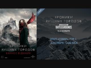 Playerunknown's battlegrounds турнир «хроники хищных городов». тур 1 «север»