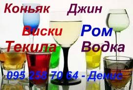 Коньяк-230грн за 5л: