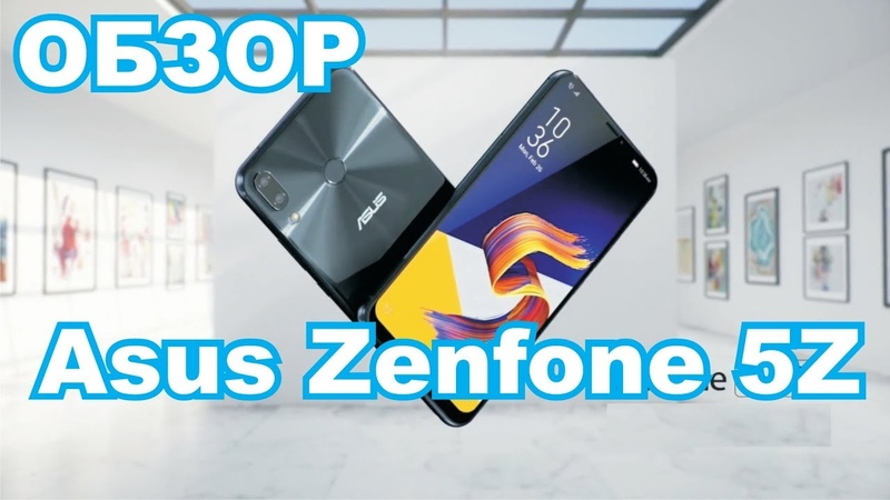 Обзор Asus Zenfone 5Z - мощный красавец по приемлемой цене