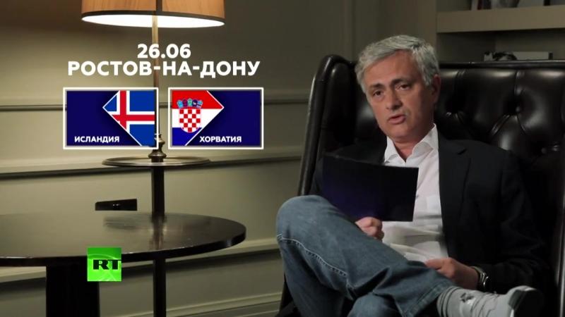 ВерсияМоуринью кто победит в матче Исландия Хорватия группа D