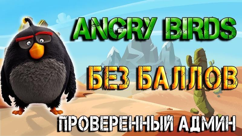 Игра с выводом денег ANGRY BIRDS платит РЕФБЕК 70% СТРАХОВКА 300 РУБ