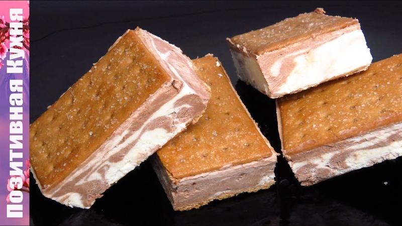 Летний ДЕСЕРТ БЕЗ ВЫПЕЧКИ Мороженое-Сэндвич ВСЕ БУДУТ ДОВОЛЬНЫ! ПРОЩЕ НЕКУДА!