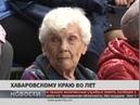 Хабаровскому краю 80 лет. Новости 19/10/2018. GuberniaTV