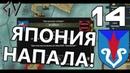 ЯПОНСКОЕ ВТОРЖЕНИЕ Айны 14 Europa Universalis IV