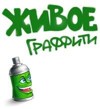 Живое Граффити Скачать - фото 5