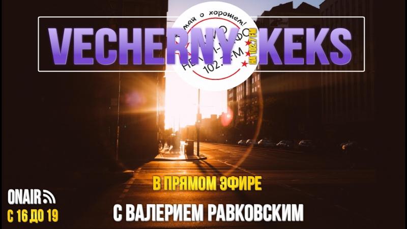 VECHERNY KEKS OnAir на 102.7 FM c Валерием Равковским