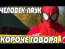 FROST КОРОЧЕ ГОВОРЯ Человек-Паук в Реальной Жизни